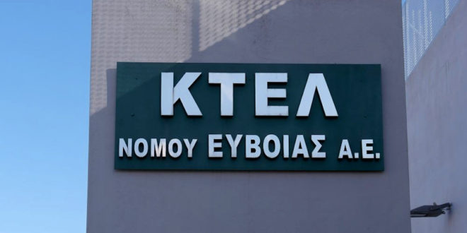 ΔΡΟΜΟΛΟΓΙΑ ΚΤΕΛ ΧΑΛΚΙΔΑΣ & ΝΟΜΟΥ ΕΥΒΟΙΑΣ