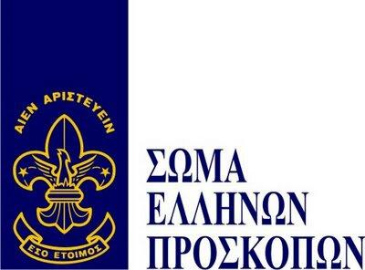 H «Ημέρα Σκέψης» από το Σώμα Ελλήνων Προσκόπων