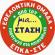 Εθελοντική ομάδα  «Μία… Στάση» : 04.04.15 – διάθεση αγαθών