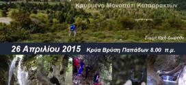 Πολιτιστικός Σύλλογος Παπάδων Β. Εύβοιας: Πεζοπορία στη Β. Εύβοια