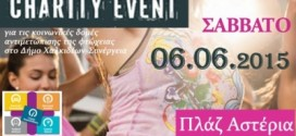 06.06.15 – Charity Event στην Πλαζ Αστέρια