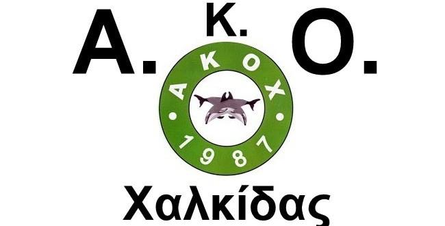 ΔΕΛΤΙΟ ΤΥΠΟΥ Α.Κ.Ο.Χ ΤΕΧΝΙΚΗΣ ΚΟΛΥΜΒΗΣΗΣ