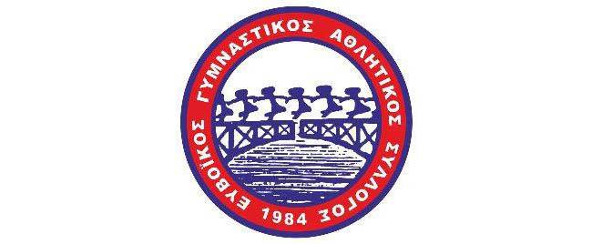 ΕΥΒΟΙΚΟΣ Γ.Α.Σ.: Διακρίσεις στους Χειμερινούς Αγώνες Νοτίου Ελλάδας