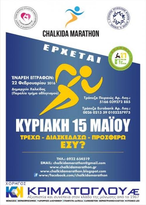 halkida Bridges Marathon 2016