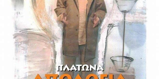 'Πλάτωνα, Απολογία Σωκράτη' στο Θέατρο 'Αυλιδείας Αρτέμιδος'