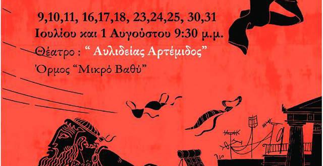 Εκκλησιάζουσες, τελευταίες παραστάσεις στο Θέατρο »Αυλιδείας Αρτέμιδος»