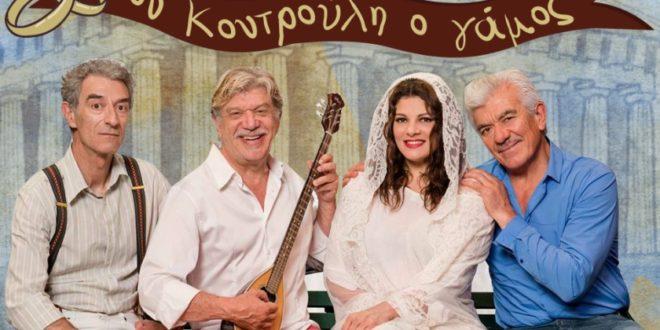 'Του Κουτρούλη Ο Γάμος΄ στο θέατρο «Ορέστης Μακρής»