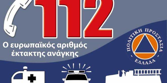 112: Οι τρείς σημαντικότεροι αριθμοί για την ασφάλειά σου