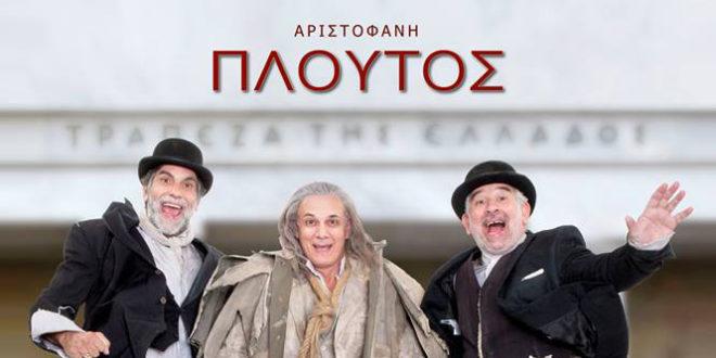 Πλούτος του Αριστοφάνη σε σκηνοθεσία Γ.Κιμούλη στο Θέατρο Ορέστης Μακρής
