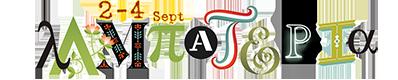 Λαμπατερία 2-4 Σεπτεμβρίου στα Έρια