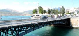 Πιθανές Ώρες Λειτουργίας Κινητής Γέφυρας Ευρίπου