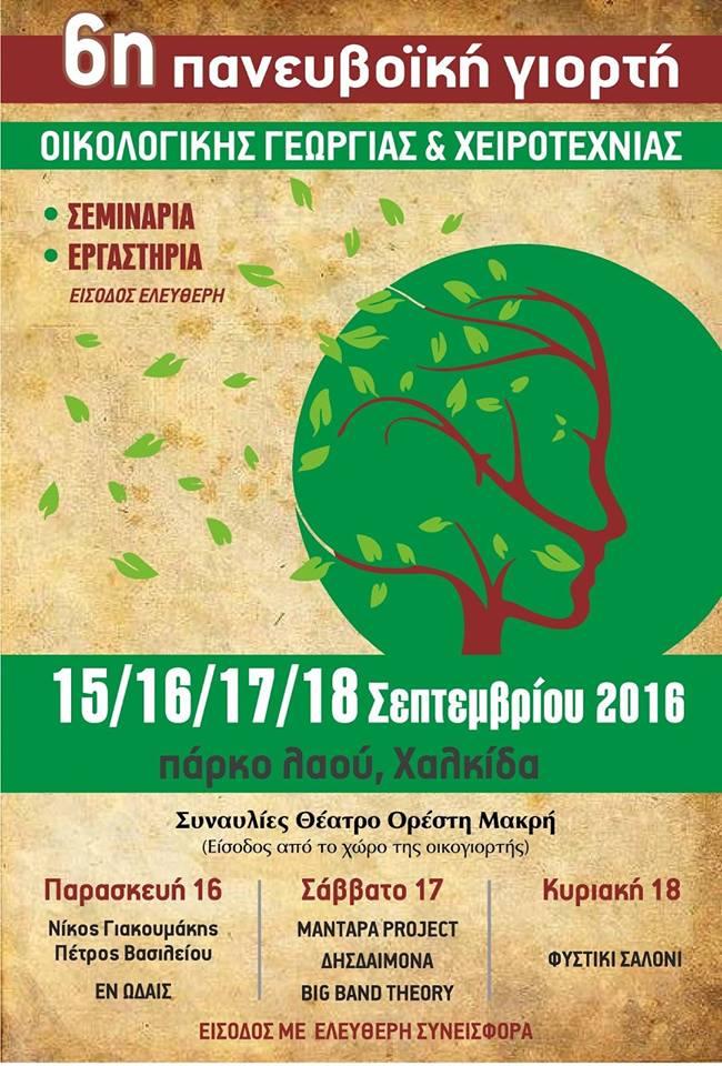 6η Πανευβοϊκή Γιορτή Οικολογικής Γεωργίας και Χειροτεχνίας