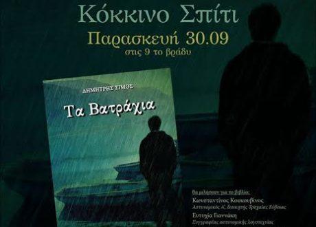 Παρουσίαση βιβλίου του συγγραφέα Δημήτρη Σίμου στο Κόκκινο Σπίτι