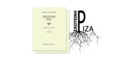 Παρούσιαση Ανθολογίας Λυρισμού νεοελληνικής  ποιήσεως του 20ου αι. στο στο Δημοτικό Θέατρο Παπαδημητρίου