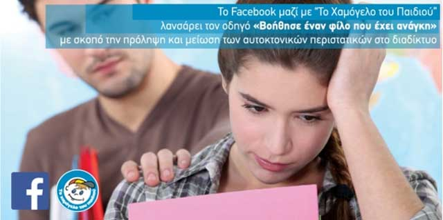 οδηγός «Βοήθησε έναν φίλο που έχει ανάγκη» από το Χαμόγελο του παιδιού και το Facebook