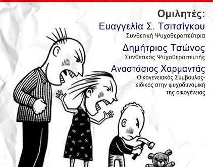 Ομιλία με θέμα «Ο θυμός και οι ενδοβολές στην οικογένεια»