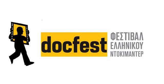 10ο Φεστιβάλ Ελληνικού Ντοκιμαντέρ-Docfest: ΤΕΛΕΤΗ ΛΗΞΗΣ (photo story)