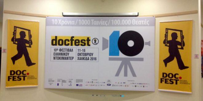 10ο Φεστιβάλ Ελληνικού Ντοκιμαντέρ Χαλκίδα: Δράσεις 4ης ημέρας