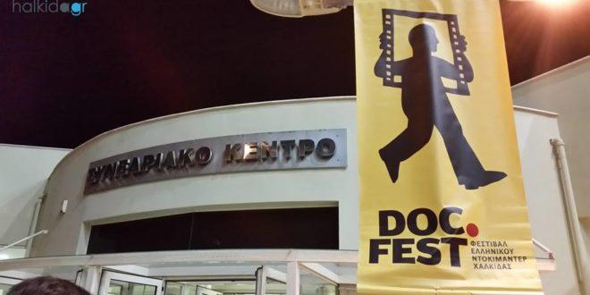 10ο Φεστιβάλ Ελληνικού Ντοκιμαντέρ-Docfest: Δράσεις και παράλληλες εκδηλώσεις Τετάρτης και Πέμπτης