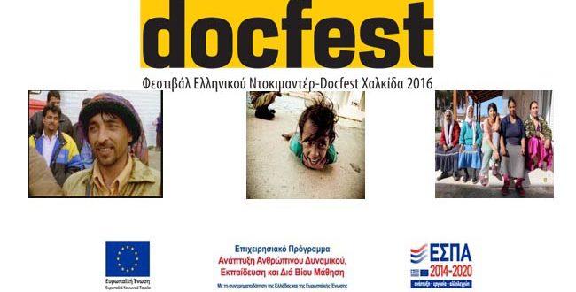 Το Φεστιβάλ Ελληνικού Ντοκιμαντέρ – docfest: Αφιέρωμα ΡΟΜΑ