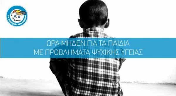 «Το Χαμόγελο του Παιδιού» ζητά άμεσες λύσεις για όλα τα παιδιά με προβλήματα ψυχικής υγείας