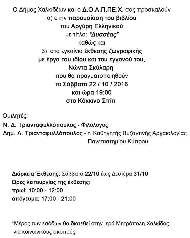 xalkida-kokkino-spiti-ekthesi-zografikis-parousiasi-vivliou-prosklisi