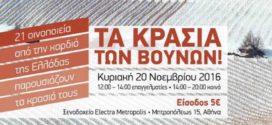 ΟινοΚεντρικά 2016: Τα κρασιά της Κεντρικής Ελλάδας στην Αθήνα