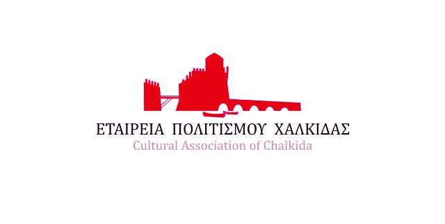 Εταιρεία Πολιτισμού Χαλκίδας: Επίσκεψη στο νέο Αρχαιολογικό Μουσείο Θήβας