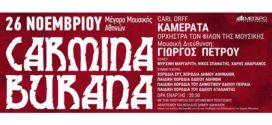 Carl Orff «Carmina Burana» στο Μέγαρο Μουσικής Αθηνών