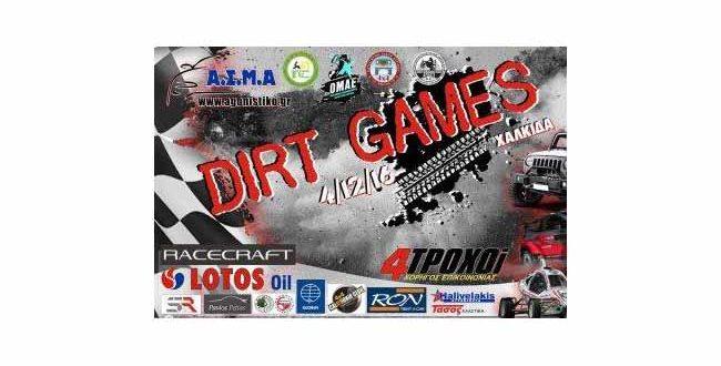 Κυριακή 4 Δεκεμβρίου το 1ο Dirt Games στη χωμάτινη πίστα Μηχανοκίνητου Αθλητισμού του Δήμου Χαλκίδος