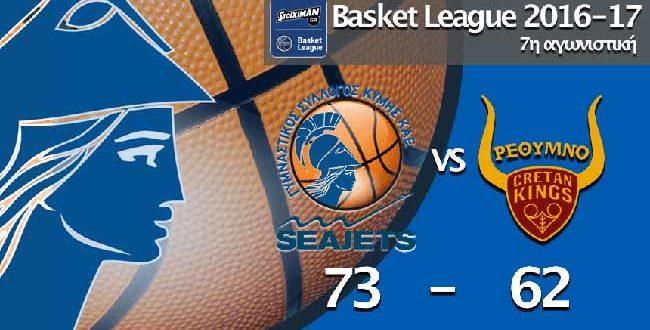 Stoiximan.gr Basket League: Σημαντική εντός έδρας νίκη για την Κύμη!