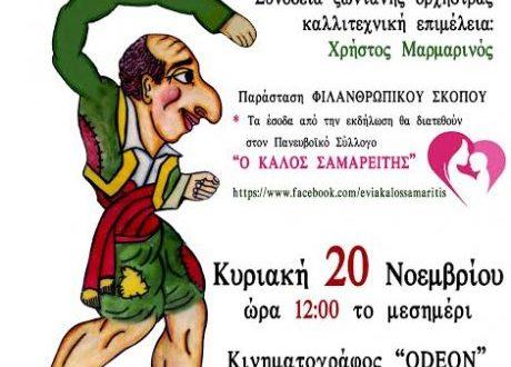 O «Καραγκιόζης Προφήτης» θέατρο Σκιών του Κωνσταντίνου Ντούμπα