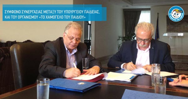 Σύμφωνο συνεργασίας μεταξύ του Υπουργείου Παιδείας, Έρευνας και Θρησκευμάτων και του οργανισμού «Το Χαμόγελο του Παιδιού»