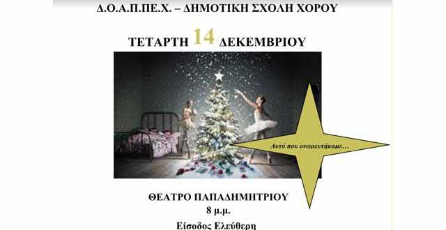 Χριστουγεννιάτικη παράσταση της Σχολής Χορού του ΔΟΑΠΠΕΧ