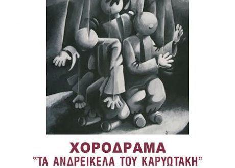 Το Χορόδραμα » Τα Ανδρείκελα » του Καριωτάκη στο Θέατρο Παπαδημητρίου