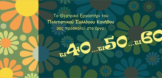 «Τι 40, τι 50, τι 60…» από το Θεατρικό Εργαστήρι του Π.Σ. Κανήθου στο Θ. Παπαδημητρίου