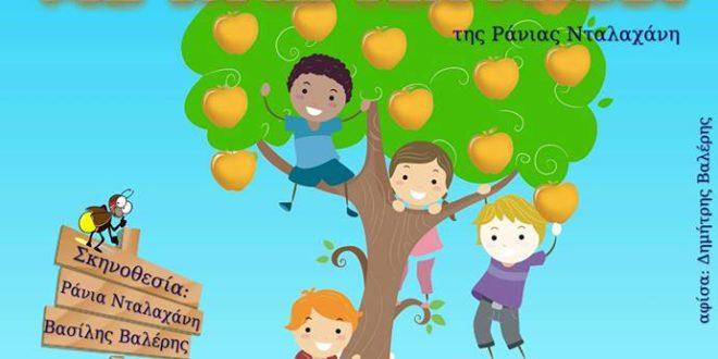 """Ο Σύλλογος ΕΚ.ΕΡΑ.-π. Αεικίνητο Θέατρο Ευρίπου παρουσιάζει """"Το Δέντρο με τα Χρυσά Μήλα"""""""