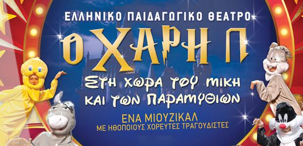 'Ο Μάγος Χάρη στη χώρα του Μική και των παραμυθιών' στο Θέατρο Παπαδημητρίου