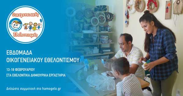 Δήλωσε κι εσύ συμμετοχή στην Εβδομάδα Οικογενειακού Εθελοντισμού στον οργανισμό «Το Χαμόγελο του Παιδιού»!
