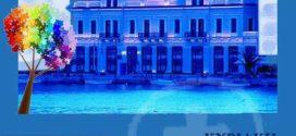 Ανάβω Μπλε φως για τον Αυτισμό – Φωτίζουμε το Δημαρχείο Χαλκίδας!