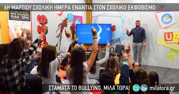 Δράση ενάντια στο Σχολικό Εκφοβισμό διοργανώνει «Το Χαμόγελο του Παιδιού»