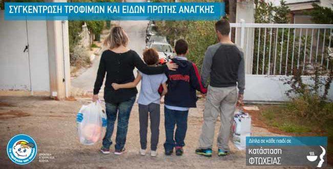 «Το Χαμόγελο του Παιδιού» ενόψει Πάσχα συγκεντρώνει τρόφιμα & είδη πρώτης ανάγκης για τα παιδιά και τις οικογένειες που ζουν ή απειλούνται να βρεθούν σε κατάσταση φτώχειας