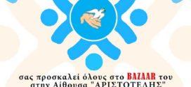 Bazaar του Συλλόγου «Άνθρωπος – Ελπίδα – Πολιτισμός»