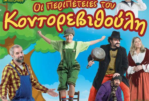 «Οι περιπέτειες του Κοντορεβιθούλη» στο Θέατρο Παπαδημητρίου