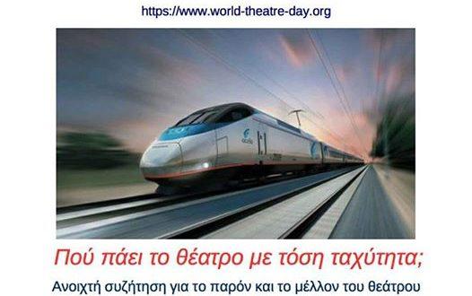 Ανοιχτή συζήτηση για το παρόν και το μέλλον του θεάτρου με αφορμή την Παγκόσμια ημέρα Θεάτρου