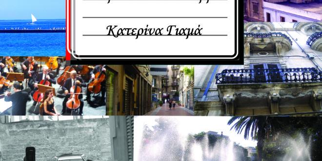 Παρουσίαση βιβλίου της συγγραφέως Κατερίνας Γιαμά