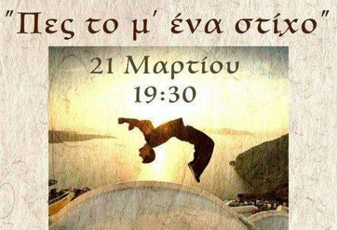 Εκδήλωση για την Παγκόσμια ημέρα Ποίησης από το Σύνδεσμο Φιλολόγων Εύβοιας