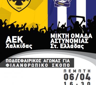 Φιλικός Φιλανθρωπικός Αγώνας ΑΕΚ Χαλκίδας – Μικτή Ομάδα Αστυνομίας Στ.Ελλάδας