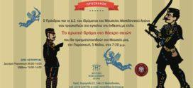 Θεσσαλονίκη: Eγκαίνια της έκθεσης Το ηρωικό δράμα στο Θέατρο Σκιών