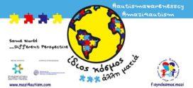 Εκδηλώσεις για την Παγκόσμια Ημέρα Ενημέρωσης για τον Αυτισμό
